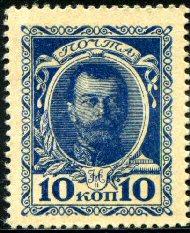 rusland-10-kop-1915-999-190p.jpg