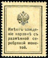rusland-15-kop-1915-achter-002-190p.jpg