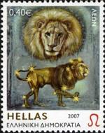 1 postzegel Leeuw Griekenland 2007