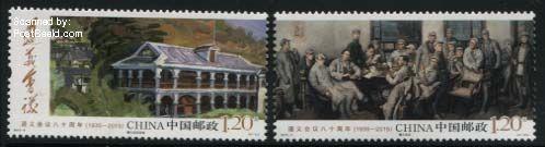 Zunyi Conferentie postzegels china