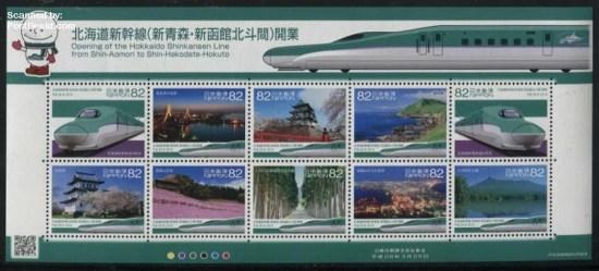 Postzegel Japan 2016