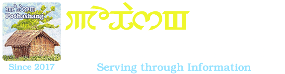 Pothashang | Service through Information