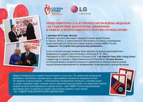 Представители LG Electronics награждены медалью «За ...