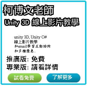 unity_pro