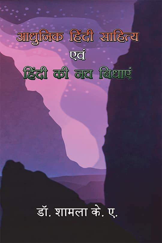 Front_Cover_Shamla_Ka - Power Publishers