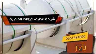 شركة تنظيف خزانات الفجيرة