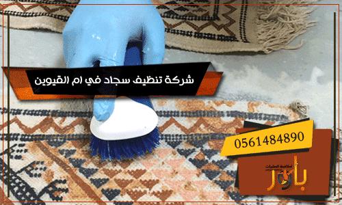 شركة-تنظيف-سجاد-في-ام-القيوين