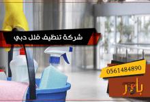 شركة-تنظيف-فلل-دبي