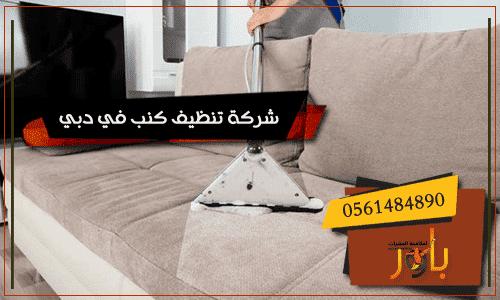 شركة-تنظيف-كنب-في-دبي