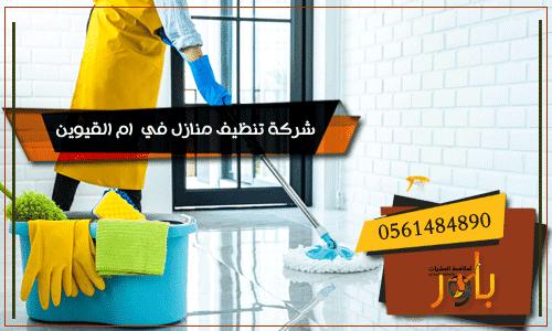 شركة-تنظيف-منازل-في - ام-القيوين