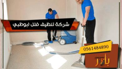 شركة-تنظيف-فلل-ابوظبي