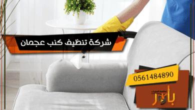 شركة-تنظيف-كنب-عجمان