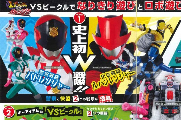 Sentai's Lupinranger vs. Patoranger Revealed