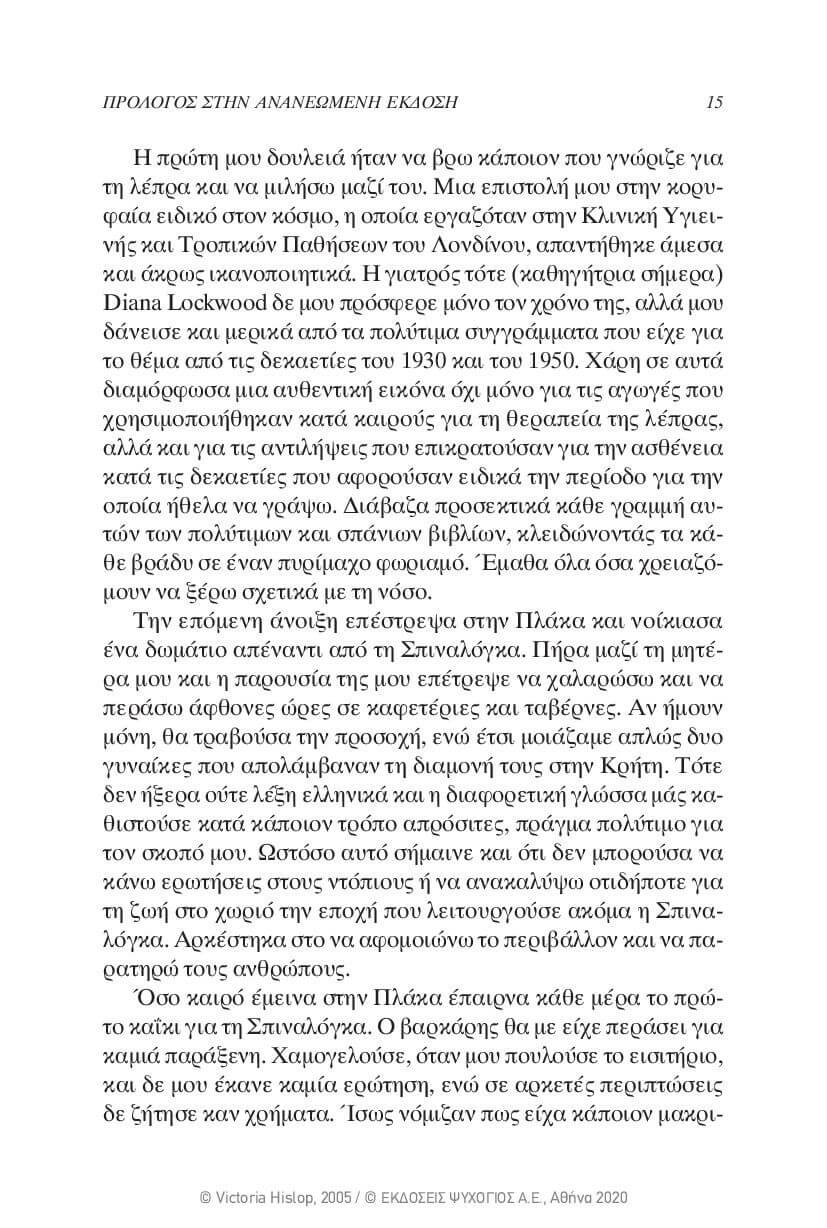 Victoria-Hislop-To-nisi-page-013