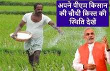 Pradhanmantri Kisan Samman Nidhi Yojana 4th installment receive check your bank account