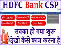 CSC HDFC Bank CSP POINT START 2020   HDFC BC APPLY