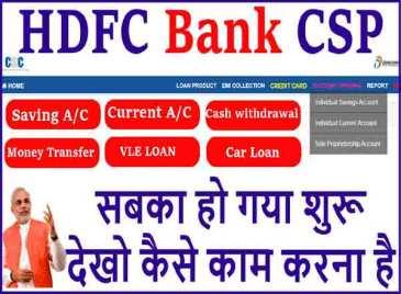 CSC HDFC BANK BC POINT START