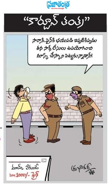 Cartoon Mantra