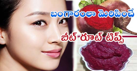 BEETROOT TIPS for glowing skin