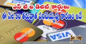 This is the reason why SBII debit cards do not work after 30th of this month