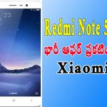 Redmi Note 5 Pro పై బారీ ఆఫర్ ప్రకటించిన Xiaomi