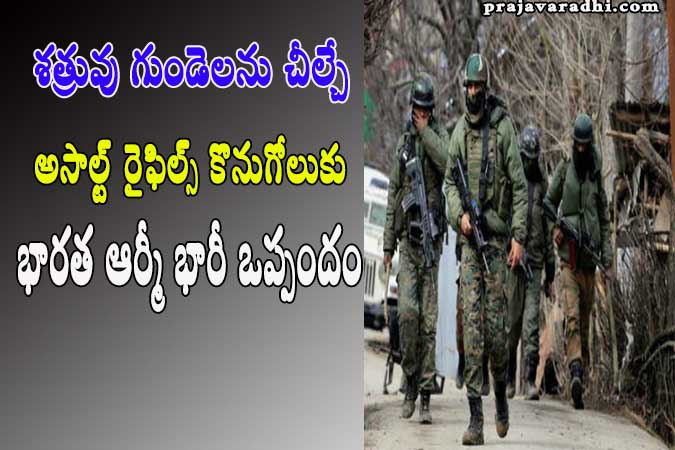 Indian army buying new assault rifles