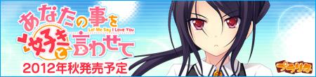 『あなたの事を好きと言わせて』2012年10月26日発売予定!