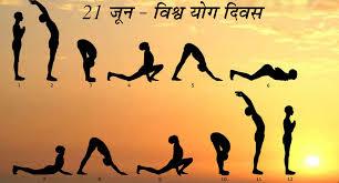 yog diwas
