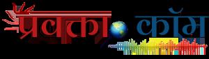 Pravakta.Com | प्रवक्ता.कॉम