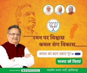 Vote for Raman Singh, Vote for BJP