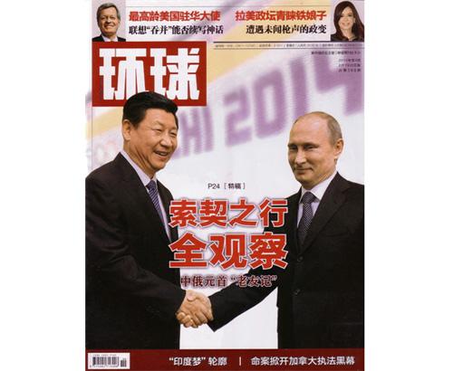 china-russland-wirtschaftsbeziehungen