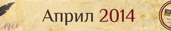 pobednici-April2014