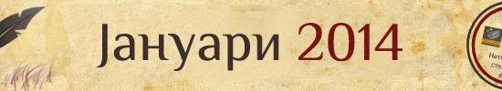 pobednici-Januari2014