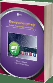 elektronska_trgovija