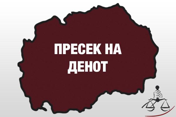 presek-makedonija