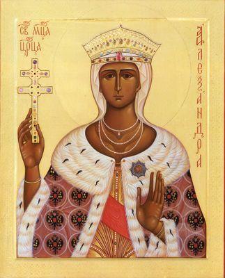 Икона святой мученицы Царицы Александры