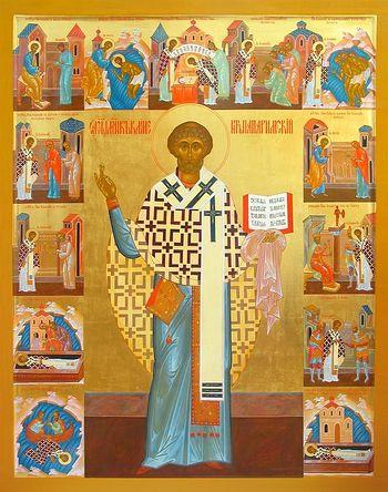 Священномученик Климент Папа Римский