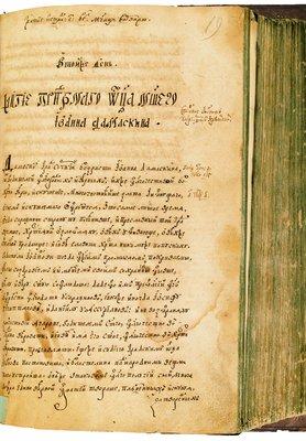 Четьи Минеи свт. Димитрия за декабрь. Кон. XVII в. (РНБ. F. I. 651. Л. 19)