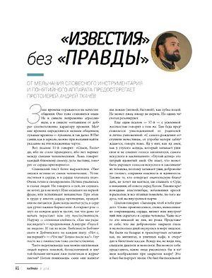 Страница 2-го номера журнала «Направо»