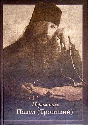 Hieromonk Pavel (Troitsky). Biography