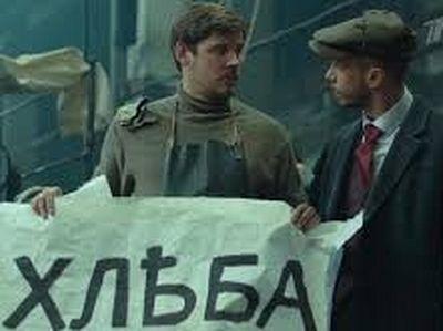 «Подлинная история русской революции. Февраль. 1 и 2 серии»