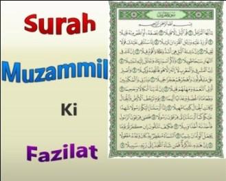 Surah Muzammil ka wazifa