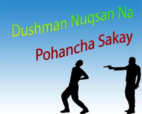 Dushman ko shikast dene ka powerful taweez