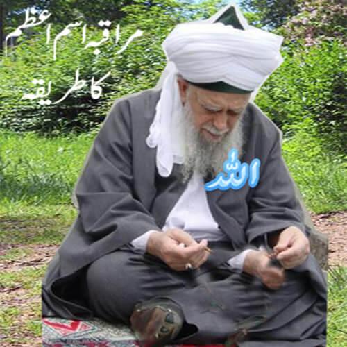 Maraqaba Ism e Azam kye hai, or ye muraqabah kaise kare