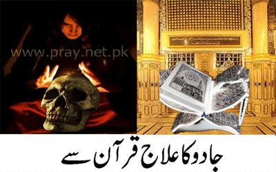 Quran Pak se her qism k jadu ka tor or ilaj