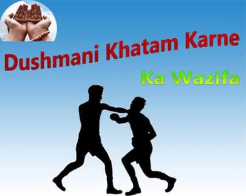Dushmani Khatam Karne ki dua