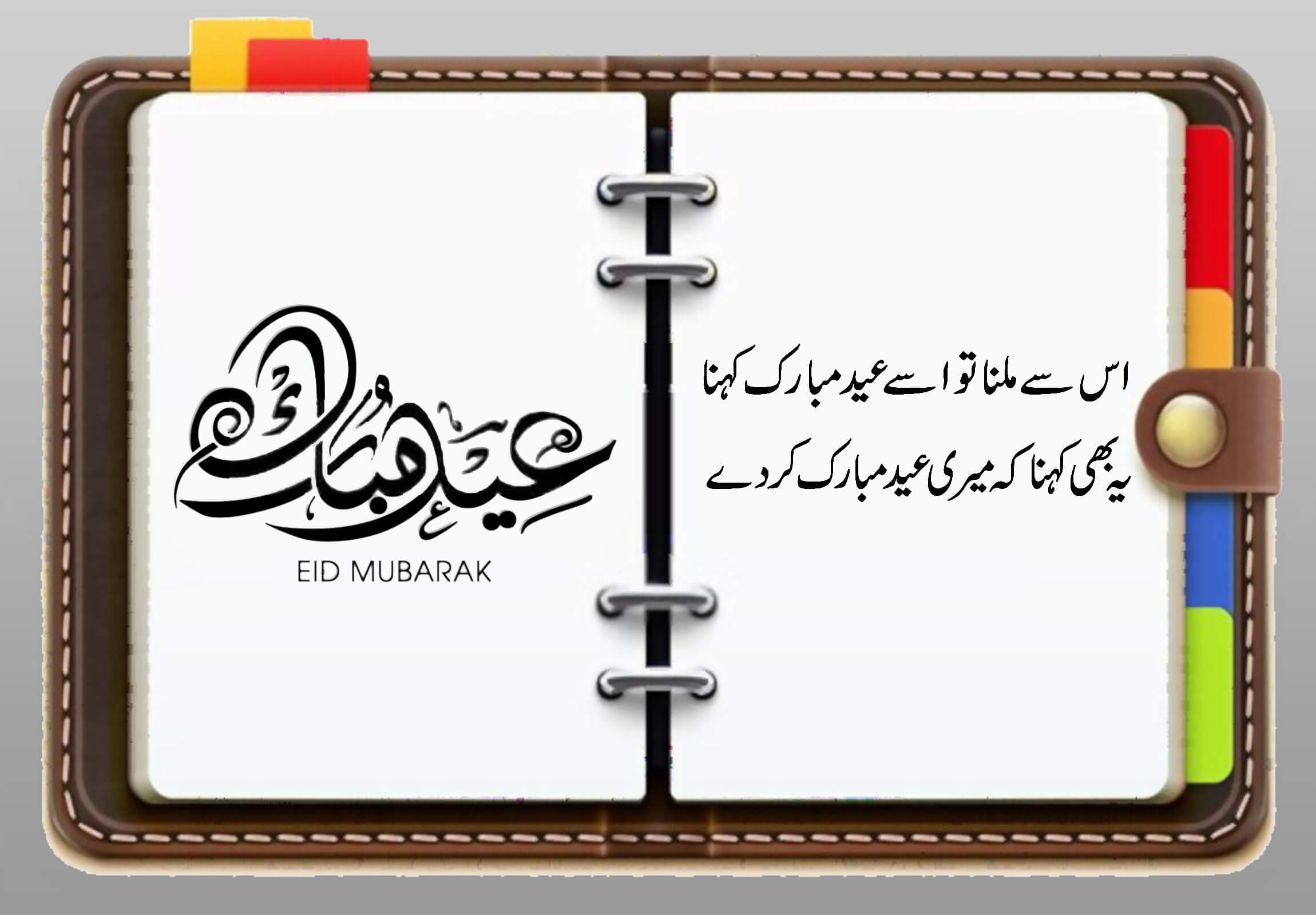 Eid al Adha poetry in urdu on Leather personal organizer image