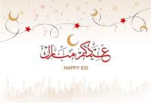 How Can We Make Eid Fun?