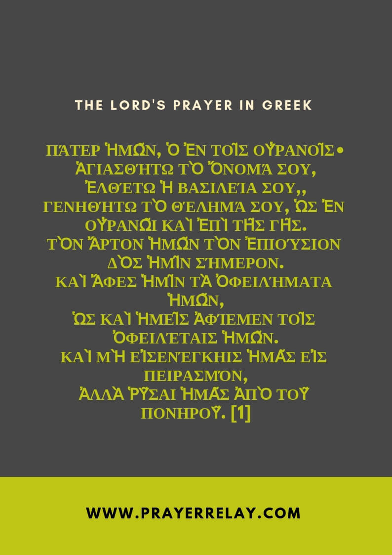 THE LORD'S PRAYER IN GREEK