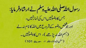 wudu islam